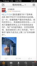 Jiang's Sino Weibo account